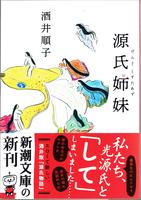 20191009「源氏姉妹 (げんじしすたあず)」.png