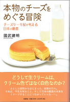 20191101「本物のチーズをめぐる冒険」.png