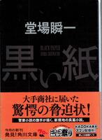 20191125「黒い紙」.png