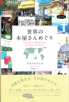 20191126「世界の本屋さんめぐり」.png