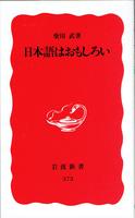 20191127「日本語はおもしろい」.png