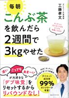 20191228「毎朝こんぶ茶を飲んだら2週間で3kgやせた」.png