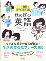 20200115「ほのぼの英語」.png