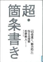 20200310「超・箇条書き」.png