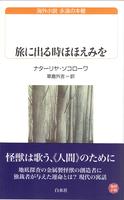 20200311「旅に出る時ほほえみを」.png