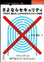 20200330「さよならセキュリティ」.png