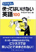 20200421「使ってはいけない英語 100」.png