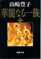 20200602「華麗なる一族(上)」.png