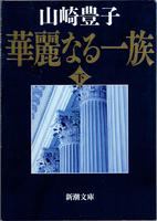 20200602「華麗なる一族(下)」.png
