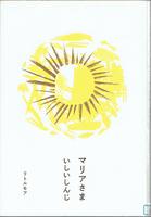 20200622「マリアさま」.png
