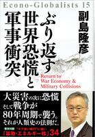 20200822「ぶり返す世界恐慌と軍事衝突」.png