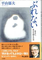 20200901「ぶれない」.png