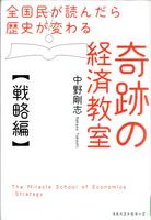 20200922「奇跡の経済教室【戦略編】」.png
