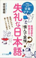 20200924「失礼な日本語」.png