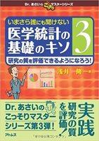 20200926「医学統計の基礎のキソ 3」.jpg