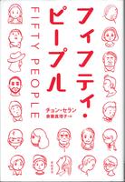 20201010「フィフティ・ピープル」.png