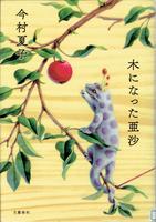 20201011「木になった亜沙」.png