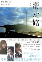 20201115「小説 滑走路」.png