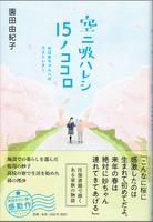 20201211「空ニ吸ハレシ 15 ノココロ」.png