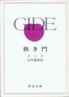 20201215「狭き門」.png