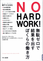 20210108「NO HARD WORK!」K.png