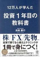20210109「投資 1 年目の教科書」.png