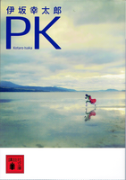 20210123「PK」.png