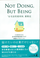 20210224「Not Doing But Being」.png
