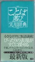 20210308「ことば選び実用辞典」.png