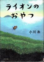 20210413「ライオンのおやつ」.png