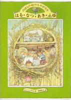 20210414「のばらの村のものがたり はる・なつ・あき・ふゆ」.png