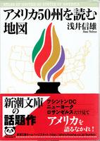 20210428「アメリカ50州を読む地図」.png
