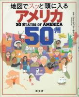 20210430「地図でスッと頭に入るアメリカ 50 州」.png