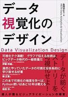 20210619「データ視覚化のデザイン」.jpg