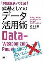 20210622「武器としてのデータ活用術」.jpg