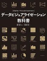 20210707「データビジュアライゼーションの教科書」.jpg