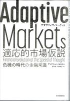 20210722「Adaptive Markets 適応的市場仮説」.png