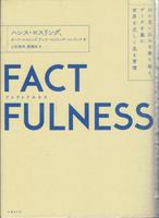 20210723「FACTFULNESS」.png