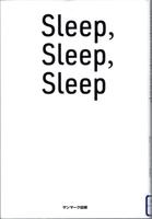 20210805「Sleep, Sleep, Sleep」.png