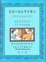 20210828「ちいさなちいさなえほんばこ」「ピエールとライオン」.png