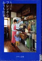 20210830「ちょっとフレンチなおうち仕事」.png