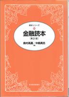 20210917「金融読本」.png