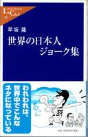 20211002「世界の日本人ジョーク集」.png