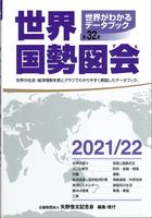 20211019「世界国勢図絵 2021/22」.png