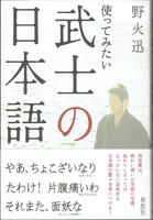20211020「使ってみたい 武士の日本語」.png